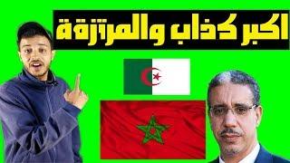 رأي #Mc_Talib  في المشاكل الحاصلة بين المغرب والجزائر و البوليزاريو (عزيز رباح معانات جرادة)