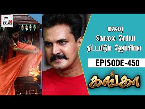 Xxx Mp4 Ganga Tamil Serial Episode 450 21 June 2018 Ganga Latest Serial Home Movie Makers 3gp Sex