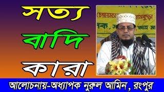 Bangla Waz by Professor Maulana Nurul Amin-2017-কাদিপুর, রাজশাহী
