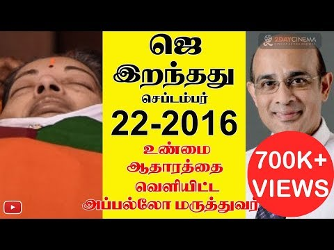 Jayalalitha died on Sep 22nd 2016 – Apollo doctor finally reveals the truth 2DAYCINEMA.COM