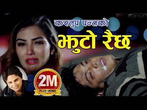 Xxx Mp4 New Adhunik Song 2075 Ll JHUTO RAICHHA Ll Pramod Kharel Amp Kastup Panta Ll Sarathi Music 3gp Sex