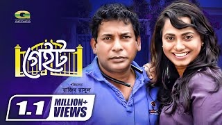 Gate | HD1080p | Bangla Natok | ft Mosharraf Karim, Robena Reza Jui | 2018