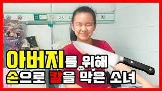 【충격】아버지를 위해 손으로 칼을 막은 12세 소녀