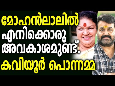 I have a right over Mohanlal- Kaviyoor Ponnamma