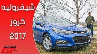 Chevrolet Cruze 2017 شيفروليه كروز