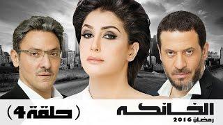 مسلسل الخانكة - الحلقة 4 (كاملة) | بطولة غادة عبدالرازق