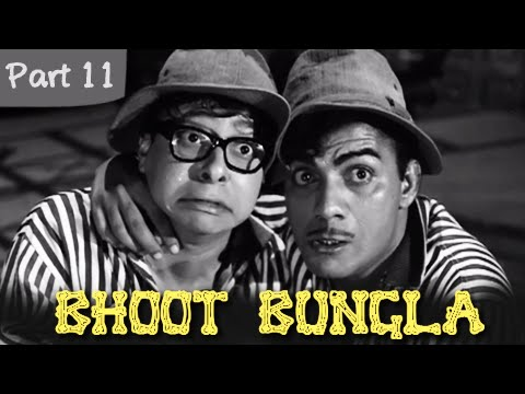 Bhoot Bungla - Part 11/14 - Classic Super Hit Hindi Movie - Mehmood, Tanuja, Nazir Hussain