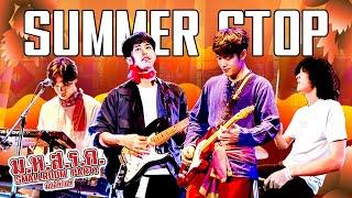 SUMMER STOP  - ม.ห.ส.ร.ค SMALLROOM PARTY มันส์คักแท้