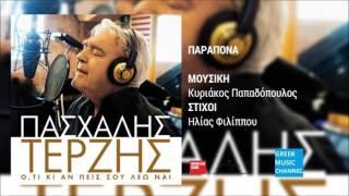 Πασχάλης Τερζής - Παράπονα || Pashalis Terzis - Parapona (New Album 2016)
