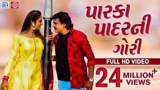 Rakesh Barot - Parka Padarni GORI | New Gujarati Song 2018 | Full HD VIDEO | RDC Gujarati