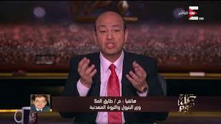 كل يوم - المداخلة الكاملة لوزير البترول بشأن استيراد شركة مصرية للغاز من إسرائيل