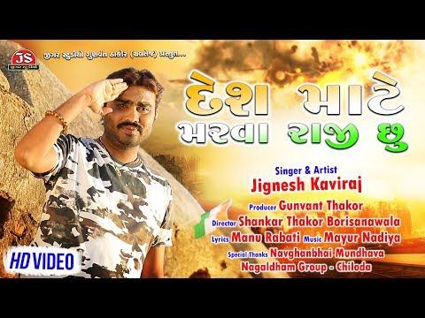 Xxx Mp4 Desh Mate Marava Raji Chhu Jignesh Kaviraj HD Video Latest Video Song 2019 3gp Sex