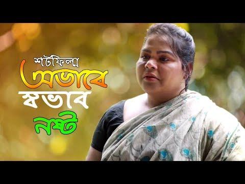 Xxx Mp4 অভাবে সভাব নষ্ট Ovabe Sovab Nosto Bengali Short Film 2018 STM 3gp Sex
