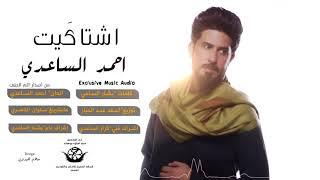 اشتاكَيت I الرادود الحسيني I احمد الساعدي I من البوم الم الطف 2018