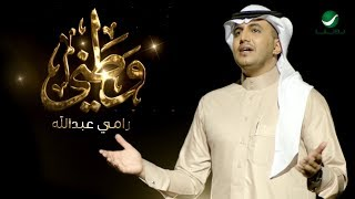 Rami Abdullah ... Watani - Video Clip | رامي عبدالله ... وطني - فيديو كليب
