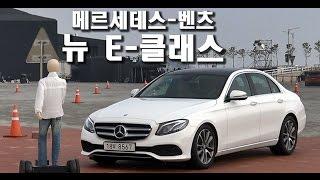 메르세데스-벤츠 신형 E-클래스 E300 시승기 Part1, Mercedes-Benz E300