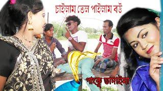 চাইলাম তেল পাইলাম বউ I Cailam Tel Pailam Bou I Panku Vadaima I Koutuk I Bangla Comedy 2018