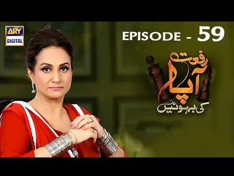 Riffat Aapa Ki Bahuein Episode 59 - ARY Digital Drama