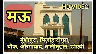 मऊ शहर, मुंशीपुरा, मिर्ज़ाहादीपुरा, औरंगाबाद, चौक, तालीमुद्दीन, डीएवी HD VIDEO    Mau shahar   