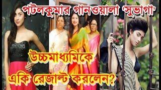 পটলকুমার গানওয়ালার নায়িকার অবাক করা ফল উচ্চমাধ্যমিকে | Potol Kumar Gaanwala actress Adrija Roy