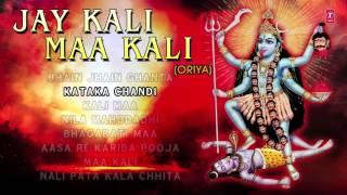 JAY KALI MAA KALI ORIYA DEVI BHAJANS [FULL AUDIO SONGS JUKE BOX]