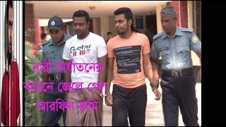 Arfin Rumey In Jail By Nari Nirjaton Low [www.MusicDonia.Com]