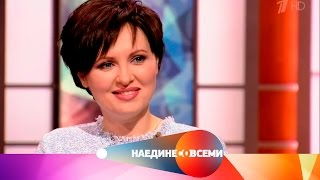 Наедине со всеми - Гость Елена Ксенофонтова. Выпуск от12.04.2017