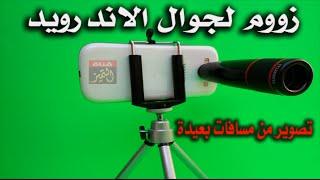 تحويل كاميرالهاتف الى زوم لتصوير المناطق البعيدة جدا Review mobile Telescope