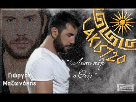 Giorgos Mazonakis Lipi pali o Theos & Greek Lyrics New Song HD Special by LAKIS720 25.06.2012