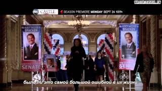 Касл промо 5 сезона русские субтитры