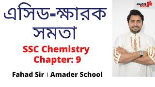 Acid Base Balance| এসিড ক্ষারক সমতা | SSC Chemistry Chapter 9 | Fahad Sir |