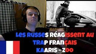 RUSSIANS REACT TO FRENCH TRAP | Kaaris - Zoo | Les Russes Réagissent au Trap Français