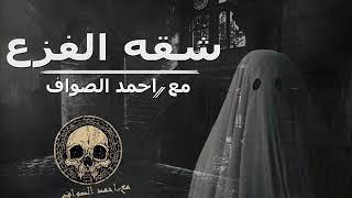 قصه رعب_شقه الفزع