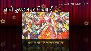 बाजे Kundalpur में बधाई 💕 के नगरी में VEER जन्मे 🙏🏼 | भगवान महावीर जन्मकल्याणक | WhatsApp Status