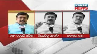 Political War of Words Over Statement of Bijoy Mohapatra On Mahanadi Tribunal
