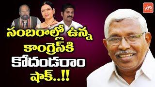 Kodandaram Gives Shock to Telangana Congress Leaders   Uttam Kumar Reddy   YOYO TV Channel