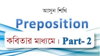 English Grammar: Learn How To Use Preposition Shortcuts.Part-2. Bangla tutorial.