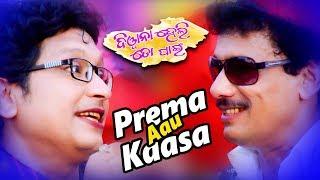 Prema Aau Kaasa- Ishq Odissi   Official Video Song   Abhijit, Papu Pam Pam   Diwana Heli To Pain