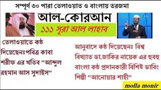 bangla quran torjoma 111 sura al lahab by abdur rohman aas sudais and anower shahi