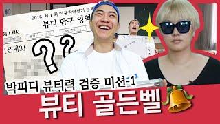 (ENG) 박피디 뷰티력 검증 미션!! -1 [뷰티 골든벨편] SSIN 씬기록