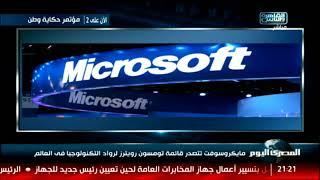 مايكروسوفت تتصدر قائمة تومسون رويترز لرواد التكنولوجيا فى العالم