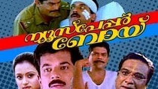 Newspaper Boy | Kalabhavan Mani, Suma Menon | Malayalam Comedy Movie