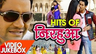 Hits Of NIRAHUAA - Video Jukebox - Bhojpuri Hot Video Songs 2016