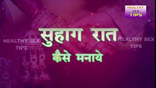 सुहागरात पे कैसे बने जवां मर्द - Suhaagraat Pe kaise bane Jawan Mard
