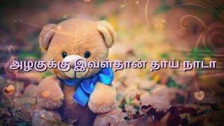 alagukku ivalthan thainada... status video/Subha videos