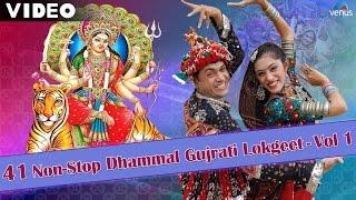 41 Non Stop Dhammal Gujarati Lokgeet - Vol -1 | Non Stop Dandiya & Garba Songs - Video Songs