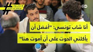 """شباب توك من تونس: أنا تونسي: """"أفضل أن يأكلني الحوت على أن أموت هنا!"""""""
