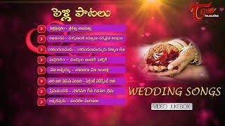 Popular Telugu Wedding Songs | Marriage Songs Jukebox | Pelli Songs