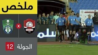 ملخص مباراة الرائد والأهلي في الجولة 12 من دوري كاس الأمير محمد بن سلمان للمحترفين