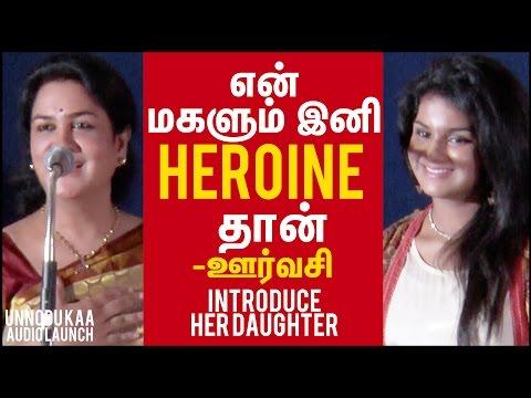 Actress Oorvasi Introducing Her Daughter In Unnodu Ka Audio Launch | Cine Flick